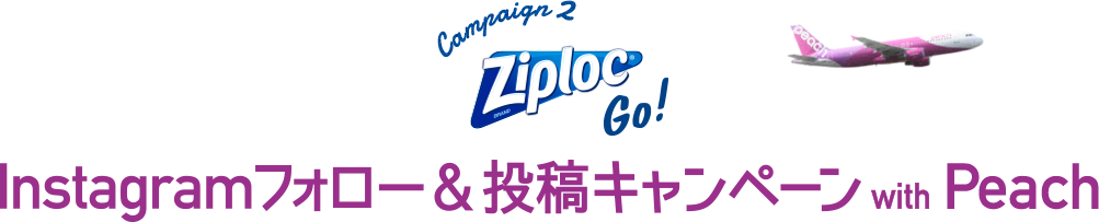 campaign2 Ziploc GO! Instagramフォロー&投稿キャンペーン with Peach